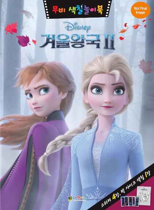 디즈니 겨울왕국 2 무비 색칠놀이북