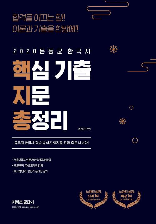 2020 문동균 한국사 핵심 기출 지문 총정리 (핵지총)