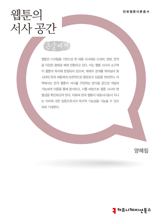 웹툰의 서사 공간 (큰글씨책)
