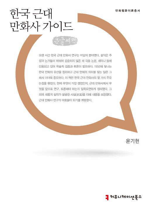 한국 근대 만화사 가이드 (큰글씨책)