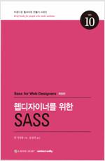 웹디자이너를 위한 SASS
