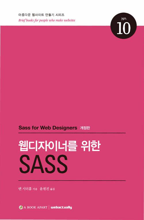 (웹디자이너를 위한) SASS / 개정판