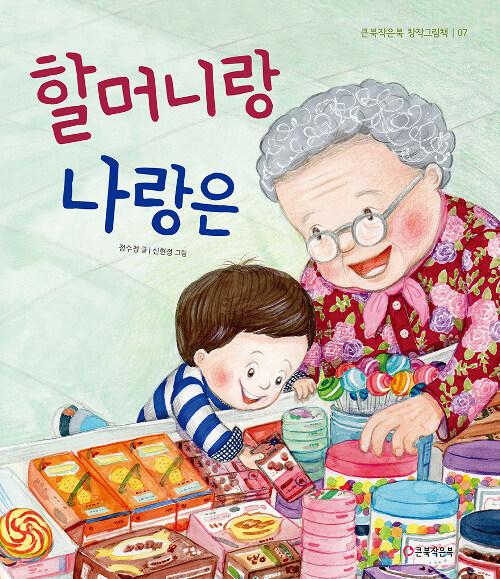 할머니랑 나랑은