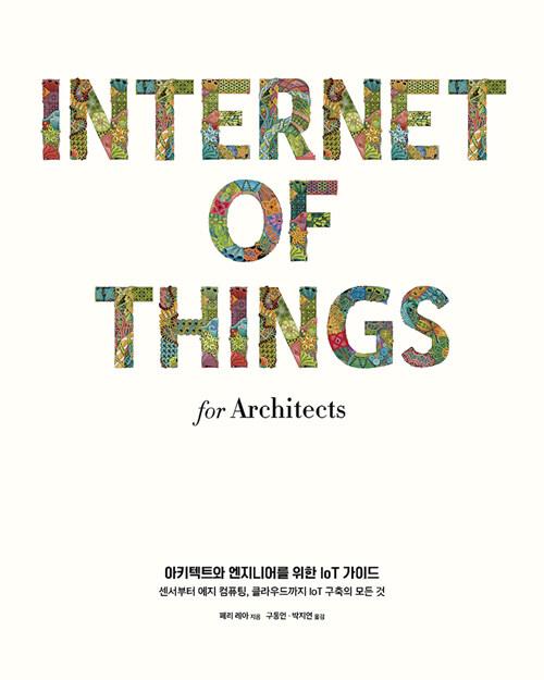 아키텍트와 엔지니어를 위한 IoT 가이드 : 센서부터 에지 컴퓨팅, 클라우드까지 IoT 구축의 모든 것