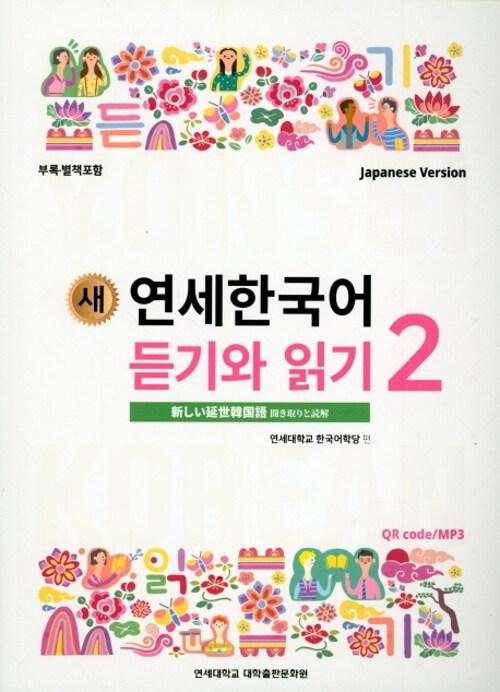 새 연세한국어 듣기와 읽기 2 (Japanese Version)