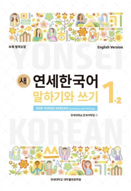 새 연세한국어 말하기와 쓰기 1-2 (English Version)