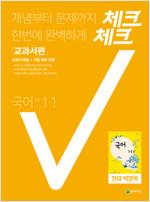 체크체크 국어 중1-1 천재(박영목) 교과서편 (2020년)