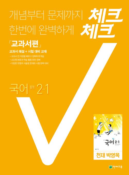 체크체크 국어 중2-1 천재(박영목) 교과서편 (2020년)