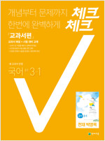 체크체크 국어 중3-1 천재(박영목) 교과서편 (2020년)