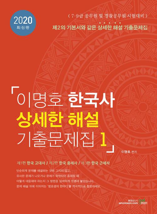 2020 이명호 한국사 상세한 해설 기출문제집 - 전2권