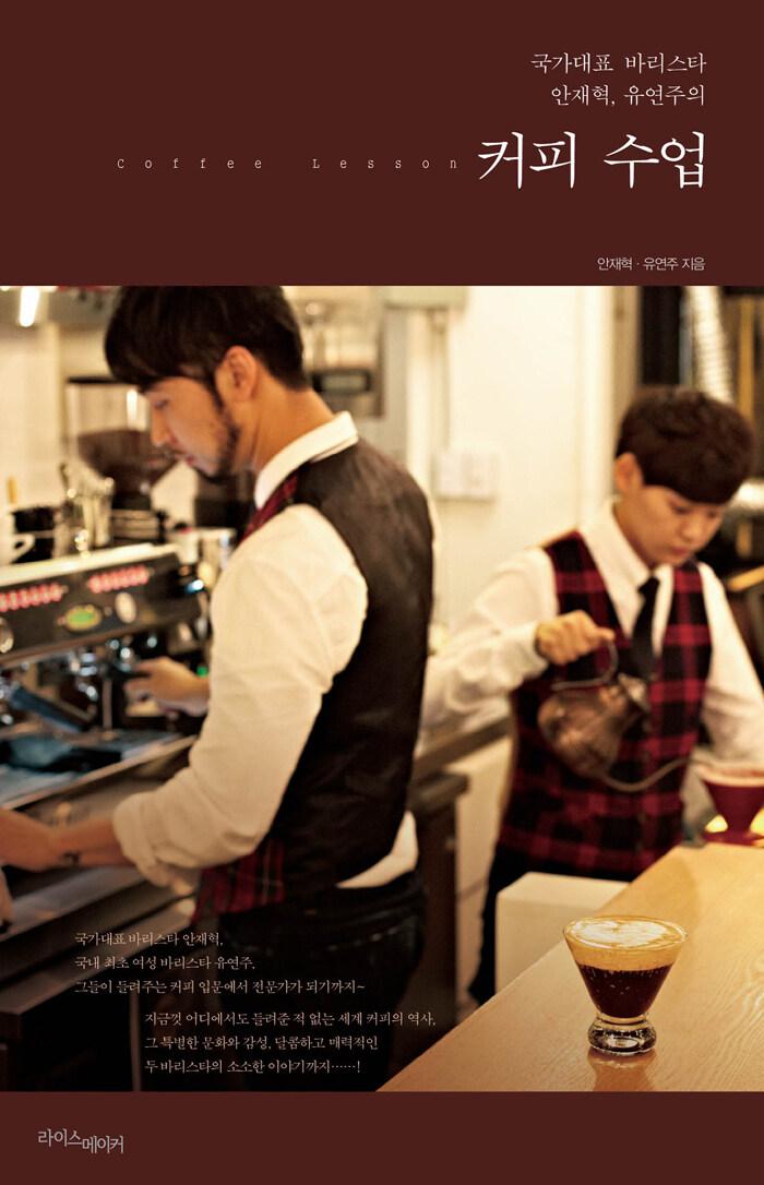 커피 수업