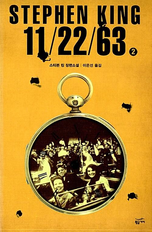 11/22/63 - 2