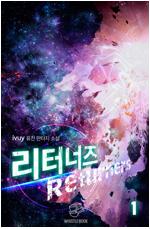 [세트] 리터너즈 (총16권/완결)