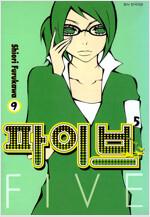 [고화질] 파이브 09