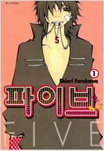 [고화질] 파이브 01
