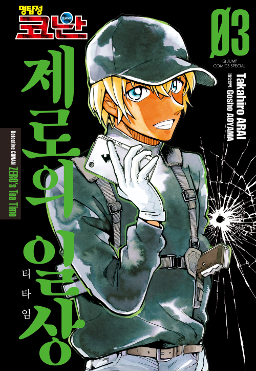 [고화질] 명탐정 코난 제로의 일상 03