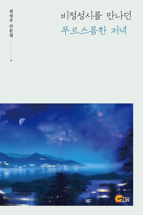 비정성시를 만나던 푸르스름한 저녁 : 권성우 산문집