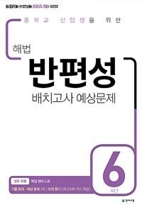 해법 반편성 배치고사 예상문제 (8절) (2020년)