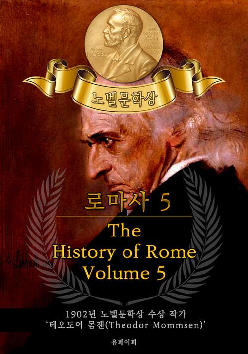 로마사, 5부 - The History of Rome, Volume 5(노벨문학상 작품 시리즈 :  영문판)