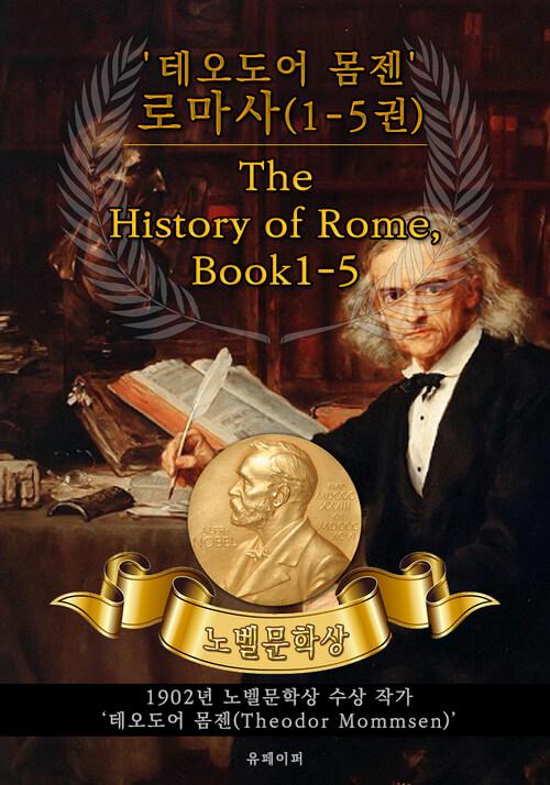 테오도어 몸젠 로마사(1-5권) - The History of Rome, Book1-5(노벨문학상 작품 시리즈 :  영문판)