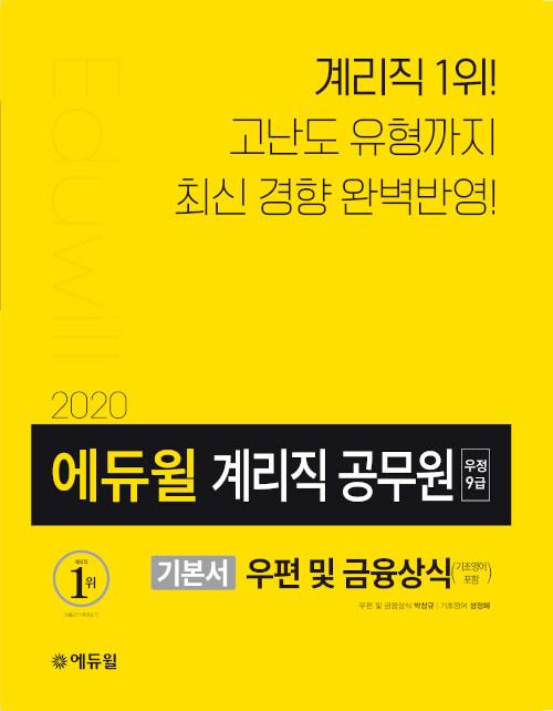 2020 에듀윌 우정 9급 계리직 공무원 기본서 우편 및 금융상식 (기초영어 포함)