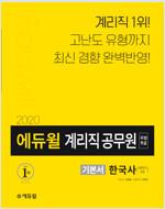 2020 에듀윌 우정 9급 계리직 공무원 기본서 한국사 (상용한자 포함)