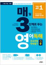 매3영 고1 - 매일 3단계로 푸는 영어독해 전국연합 학력평가 기출 고1 (2020년)