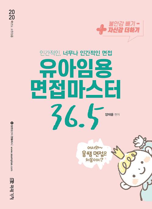 유아임용 면접마스터 36.5