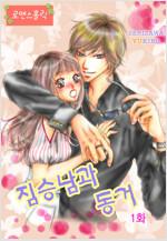 [세트] [로맨스홀릭] 짐승남과 동거 (총8화/완결)