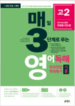 매3영 고2 - 매일 3단계로 푸는 영어독해 전국연합 학력평가 기출 고2 (2020년)
