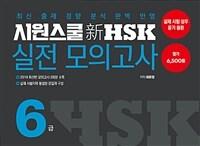 시원스쿨 新 HSK 6급 실전 모의고사 2세트