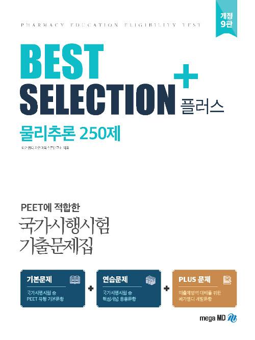 Best Selection+ 물리추론 250제