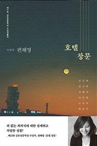호텔 창문 - 2019 제13회 김유정문학상 수상작품집 책 이미지