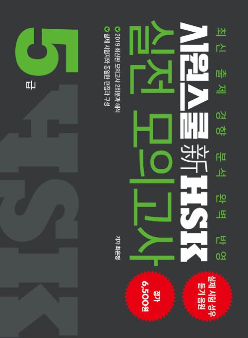 시원스쿨 新 HSK 5급 실전 모의고사 2세트