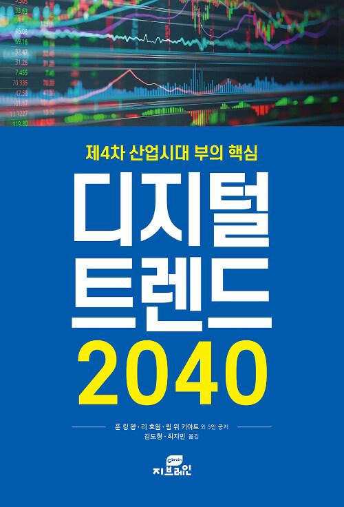 디지털 트렌드 2040