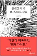 위대한 망가 : The Great Manga