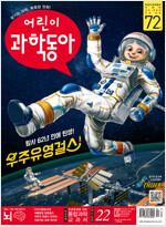 어린이 과학동아 Vol.22 : 2019.11.15