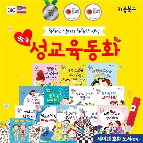 ●유아 성교육 필수● 똑똑성교육동화 (총15종) / 성교육책 / 세이펜별도