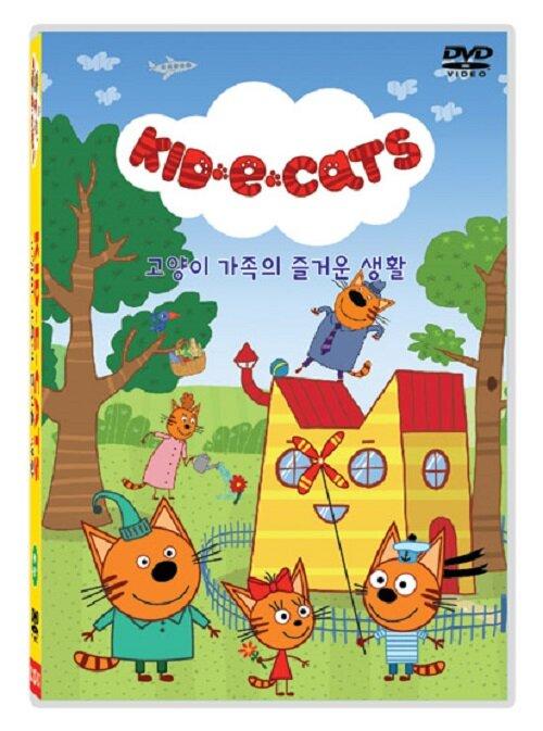 키드에켓 : 고양이 가족의 즐거운 생활 6종세트 (6disc: 5DVD+mp3 CD)