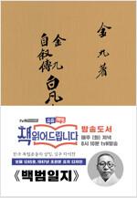 초판본 백범일지 현대어판 (패브릭 양장 에디션)
