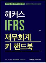 2020 해커스 IFRS 재무회계 키 핸드북