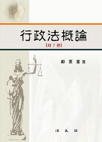 行政法槪論 제7판