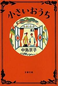 小さいおうち (文春文庫) (文庫)