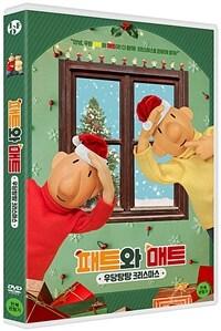 패트와 매트: 우당탕탕 크리스마스