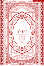[BL] 구애담(九愛談) 시리즈 8 - 종천지모(終天之慕)