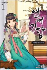 [세트] 연애기담 (총5권/완결)