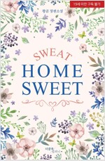 [BL] 스웨트 홈 스위트(SWEAT HOME SWEET)