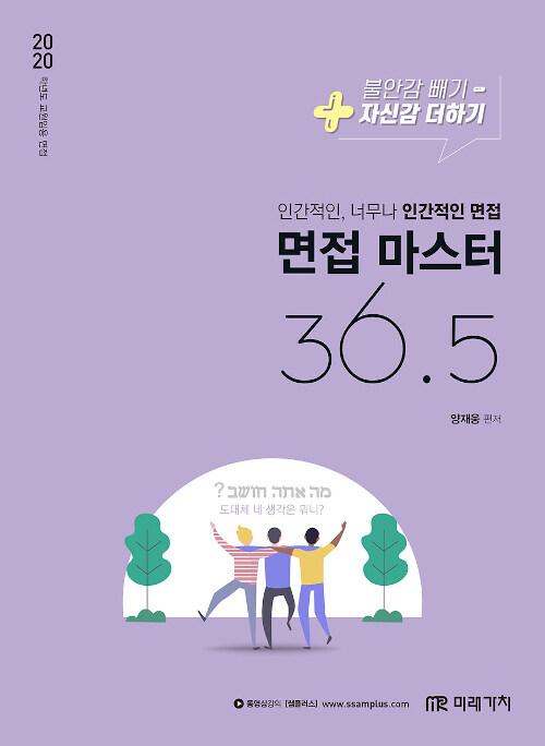 2020 교원임용(중등임용) 면접마스터 36.5