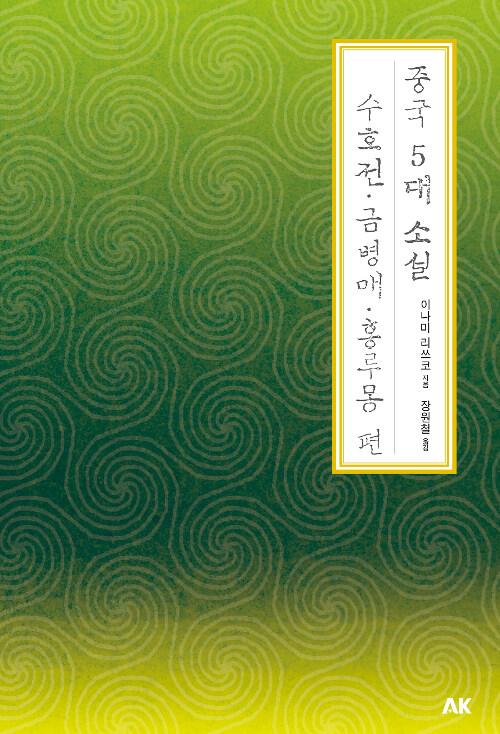 중국 5대 소설 수호전·금병매·홍루몽 편