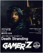 게이머즈 Gamer'z 2019.11